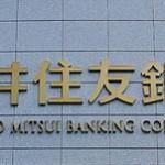 金利0.90% 三井住友銀行の円定期預金新規お預入れキャンペーンが11月から開始