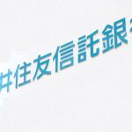 インターネット登録だけで500円、投信購入でさらに1000円貰えるぞ!三井住友信託銀行のインターネット新規登録/投資信託・外貨革命キャンペーン