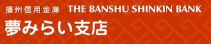 金利0.46% 高利の地銀インターネット支店の播州信用金庫 夢みらい支店 特別金利定期預金が3月2日からスタート
