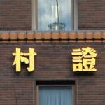野村証券 新規口座開設キャンペーンで3000円貰ってみよう!