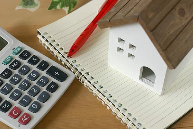 住宅とお金と家計