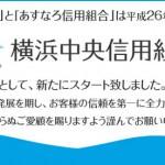 【横浜中央信用組合 誕生キャンペーン 合併記念定期預金】最大金利0.60%。以上。