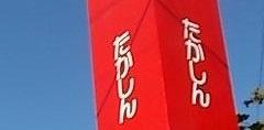 takashin
