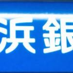 横浜銀行 よこはまぎん使って便利!〈はまぎん〉マイダイレクトでギフト券もらっちゃおう!!キャンペーンの登場