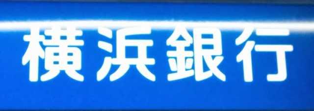 横浜銀行ロゴ