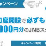 ジャパンネット銀行投信口座開設キャンペーンはノーリスクで絶対に1000円貰える美味しいキャンペーン