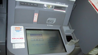 Japanese_ATM_Palm_Scanner