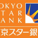 60000件突破ということで、需要がありすぎるから10月から金利は下げるわ【東京スター銀行 スターワン円定期預金プラス】