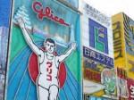 関西地方の2015年冬のボーナス時期の高金利の定期預金キャンペーンまとめ(地方銀行・信用金庫・信用組合・JAバンクなど)