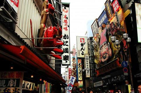 最大金利0.550%の定期預金登場!やはり大阪地区は高金利の定期預金キャンペーン激戦区です。