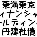 東海東京FHD