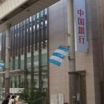 中国銀行 晴れの国支店のキャンペーンが2016年1月29日まで実施【ちゅうぎん定期預金 冬の金利上乗せキャンペーン】
