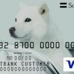 【最大還元率5.5%以上】プリペイドカード「ソフトバンクカード」が登場するのでその関連キャンペーンをまとめてみた