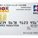 天銀行デビットカード(JCB)