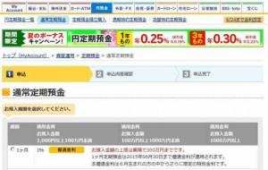 楽天銀行1ヶ月定期預金 金利1.0%