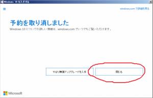 yoyakutorikeshi2