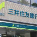 三井住友銀行 SMBC退職金運用プランが10月3日に商品改定になりますので預入は10月2日までにしましょう