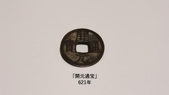 03唐_開元通宝