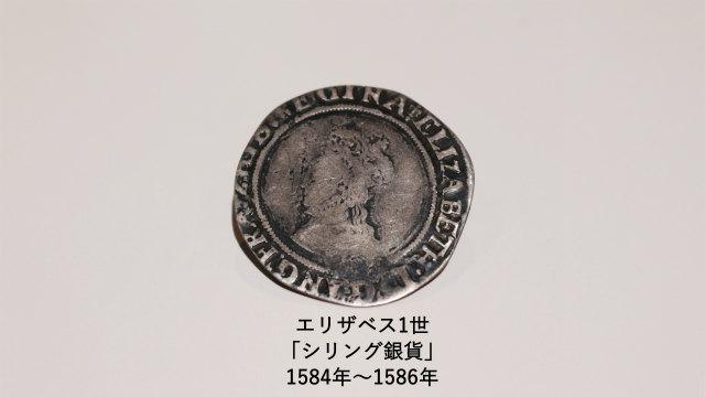 05大航海_エリザベス1世シリング銀貨