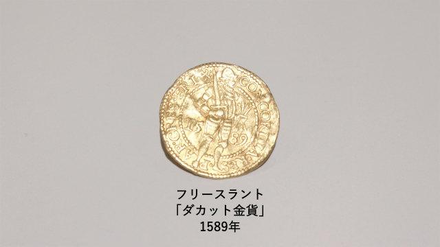 05大航海_ダカット金貨