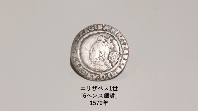 05大航海_エリザベス1世6ペンス銀貨