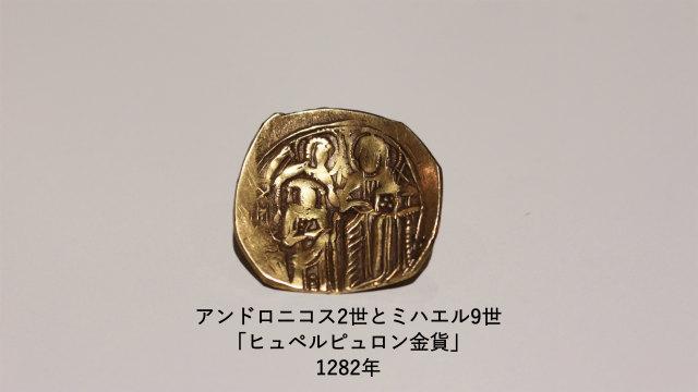 04モンゴル帝国_ヒュペルピュロン金貨