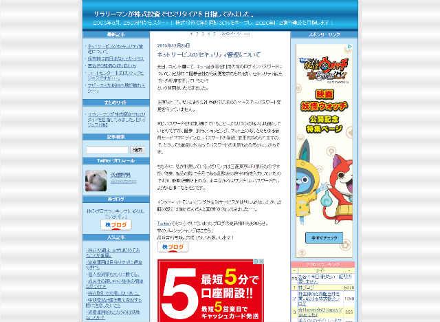 http___blog.livedoor.jp_kabu2oku_