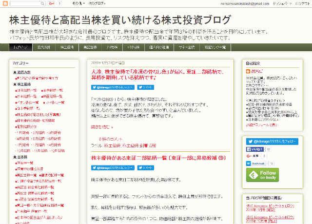 http___kibinago7777.blogspot.jp_