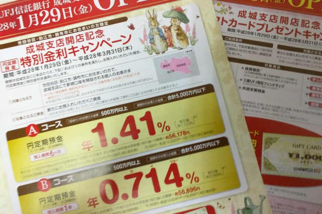 最大金利1.41% 三菱UFJ信託銀行 成城支店開店記念 円定期預金特別金利キャンペーン実施中【3月31日まで】