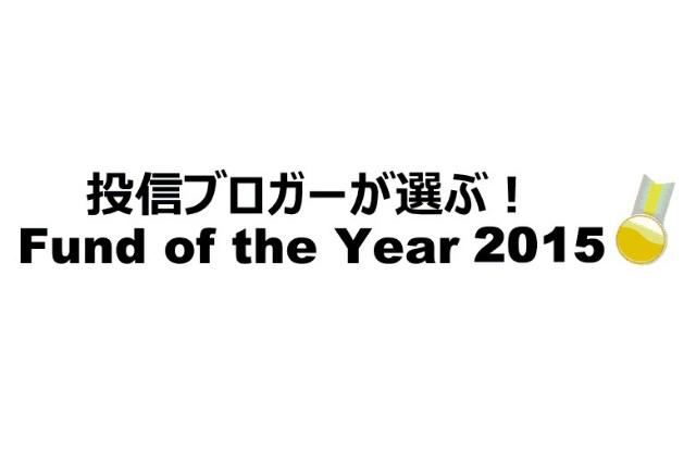 【速報】投信ブロガーが選ぶ!Fund of the Year 2015(第2部 結果発表) #foy2015