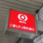 三菱UFJ信託銀行エクセレント倶楽部はインターネットバンキング振込手数料が月20回無料になるなどサービスすごいけど条件もすごいです