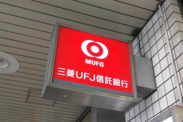 三菱UFJ信託銀行も定期預金の金利をすべての預入期間において0.01%に引き下げ【3月1日より】