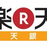 楽天銀行 新規の給与・賞与受取でもれなく現金500円プレゼント実施中【9月30日まで】