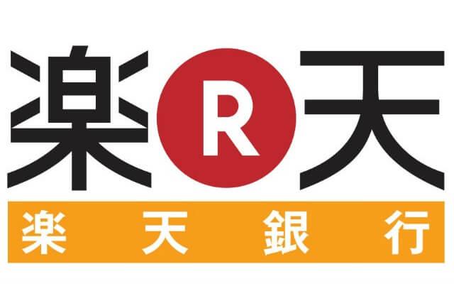 楽天銀行 お預かり資産の残高増加でもれなく楽天スーパーポイントをプレゼントキャンペーン実施中なので10万円残高増加を目指してみよう!