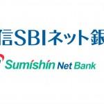 住信SBIネット銀行
