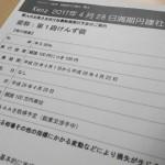 kenz 2017年4月28日満期円建社債が4月1日から申込スタート