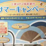 三菱UFJ信託銀行サマーキャンペーン~ピーターラビット夏の贈りもの~(ピーターラビットオリジナルグッズプレゼント)が2016年6月1日からスタート【7月29日まで】