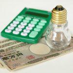 四国電力株式会社第288回社債(一般担保付)が6月6日から募集開始(利率0.14%、約3年債)