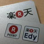楽天カードに楽天ポイントカード機能を無料で付ける方法