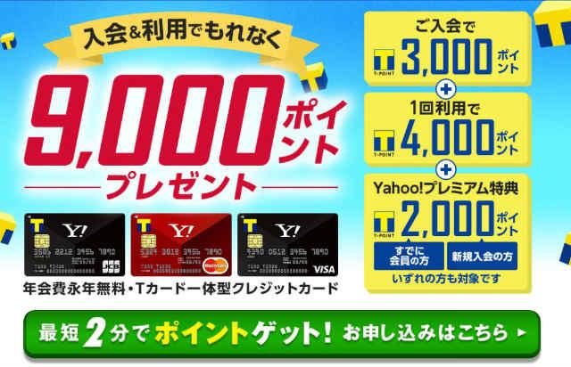 yahoocard2016120803