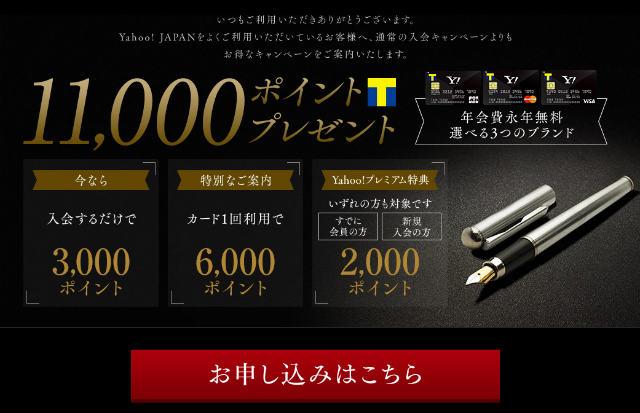 yahoo11000