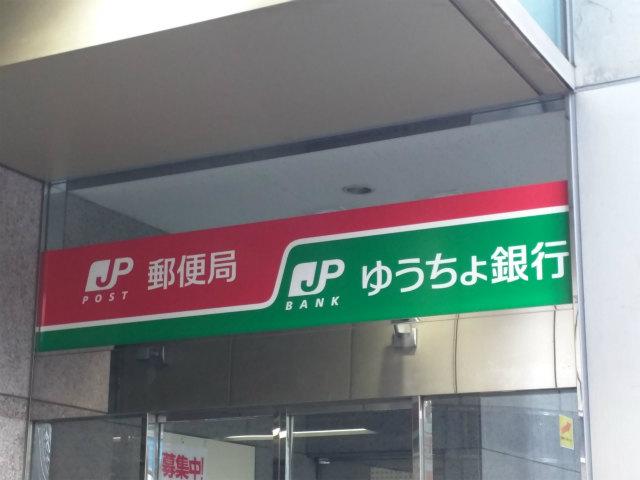 郵便局とゆうちょ銀行