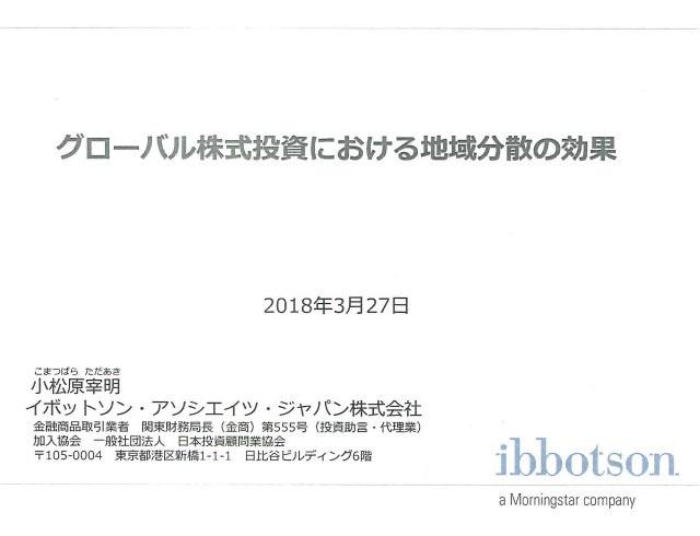 三菱UFJ国際投信ブロガーミーティングイボットソンプレゼン資料1