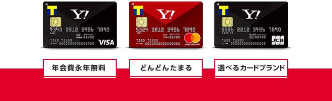 ヤフージャパンカードのメリットと魅力と評判