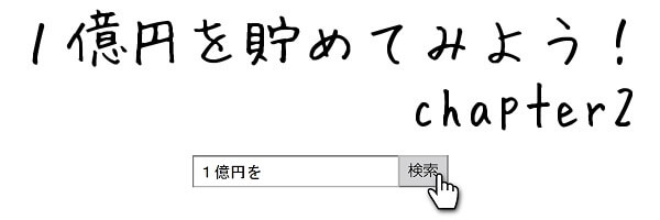 1億円を貯めてみよう!chapter2