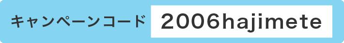 キャンペーンコード【2006hajimete】