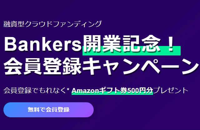 クラウドファンディングサービスBankers(バンカーズ)開業記念! 会員登録キャンペーンは会員登録するとAmazonギフト券が貰えます【1月15日まで】 - 1億円を貯めてみよう!chapter2